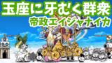 帝政エイジャナイカ - [6]玉座に牙むく群衆【攻略】真レジェンドステージ[23] にゃんこ大戦争