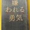 【書評/要約】「嫌われる勇気」劣等感・人間関係・生き方の革新的教科書