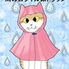 エッセイ漫画第19弾『雨の日タイル床トラップ』