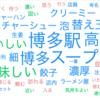 博多駅から好アクセスの一幸舎総本店。辛子高菜の新しい食べ方をご紹介☆【ご提案あり】