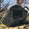 万葉歌碑を訪ねて(その370)―奈良県宇陀市 かぎろひの丘―