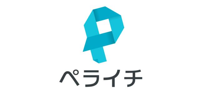 ペライチ、2周年を迎えサービスロゴを刷新 ~ 社名変更及びサービスロゴ変更に伴い、公式サイトもリニューアル 〜