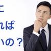 日本人は自分で服を選ぶことができない