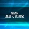 NMRの温度可変測定について