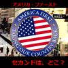 アメリカ・ファースト。セカンドはどこの国?「○○・セカンド」各国の動画まとめ