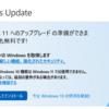通知がきました。『Windows 11へのアップグレードの準備ができました』