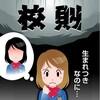 大阪府立懐風館高校の「黒髪強要」に対する損害賠償訴訟