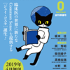 J- COSMO 読みました