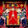 17「仏教の秘密」沖縄の仏教