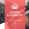 エリザベス女王杯は3年連続でノーザンファームと社台ファームが1〜3着を独占ーー今年は?