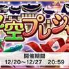 イベント「冬空プレシャス」開催!