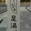 足湯の旅8 道の駅のと千里浜 だいこん足の湯