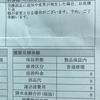 CITIZEN  カスタマーセンター足立区綾瀬