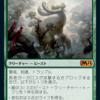 MTG:「基本セット2021」(緑)