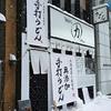 手打ちうどん 力 / 札幌市中央区南2条西3丁目