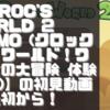 【初見動画】PS4【Croc's World 2 Demo (クロックス・ワールド!ワニ君の大冒険 体験版2)】を遊んでみての感想!
