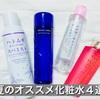 夏のオススメ化粧水4選〜美肌・毛穴・エイジングケアに徹底対策〜