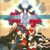 鋳薔薇(いばら)の激レアサウンドトラック プレミアランキング