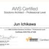 AWS 認定ソリューションアーキテクト – プロフェッショナル