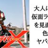 【感想ブログ】仮面ライダーX