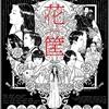 シネマナビと『花筐/HANAGATAMI』