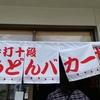 岡山・香川一人旅 2日目 パート6