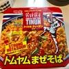タイ料理ティーヌンのトムヤムまぜそば食べてみた!