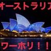 【高野山に来たらオーストラリアにワーホリ行くことになった!!】1ヶ月高野山に篭った男の体験談➄