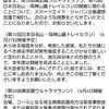 奥武蔵ウルトラマラソン、6月27日に延期へ【5/20追記あり】