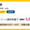 【ハピタス】マンション経営大学 無料資料請求で1,000pt!(1,000円)