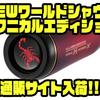 【SHIMANO】ライトルアー対応のスペシャルロッド「NEWワールドシャウラ テクニカルエディション」通販サイト入荷!