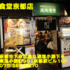 坂内食堂京都店~2018年1月4杯目~