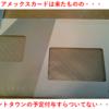 【JALアメックス489,600ポイントの行方】本日カードは来たものの、ポイントタウンの予定付与はゼロ!?