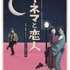 舞台「キネマと恋人」を観劇した感想(ネタバレあり)