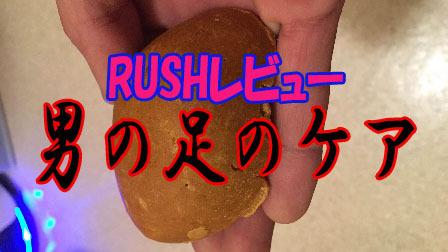 男のRUSHレビュー①『Pumice Power(パミスパワー)』
