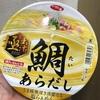 サッポロ一番 極出汁 鯛あらだし うま味奥深き淡麗なる塩らぁめん 食べてみました