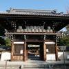 なんか、京都っぽい所に色々行った話  その1  いつもの…