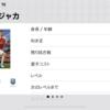 【ウイイレアプリ2019】FPジャカ レベマ能力値!!