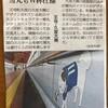 聖徳太子の愛犬雪丸もW杯仕様、奈良県北葛城郡王寺町・久度大橋で7月15日まで,ぜひご覧ください!