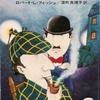 ロバート・フィッシュ「シュロック・ホームズの回想」(ハヤカワ文庫)