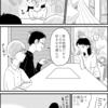 婚活漫画のやつ最新話