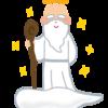 リハビリの神様【闘病記(59)】