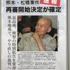 【89】再審無罪までもう一歩!!「松橋事件」検察の態度に注目