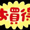 【株デビューにぴったり】意外と安いぞ! 5万円未満で買える株(銀行編)