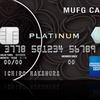 MUFG PLATINUM CARD 実はインビテーションなくても入会可能な、ワンランク上の旅行に便利なカードです