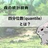 四分位数(quantile)とは?~森の統計辞典~