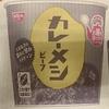 広島方面からカレーメシいただきましたので、カープの話します