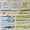 【無料】SoftBankAirの「8日間」の返却期間(クーリング・オフ制度)|自宅のWiFi環境が遅すぎるようならSoftBankAirを送り返すだけ