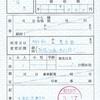 明大前→豊島園の連絡乗車券(三社連絡)
