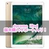 【docomo】iPad Air 2やiPad mini 4を一括0円で購入する方法!端末購入サポート入り